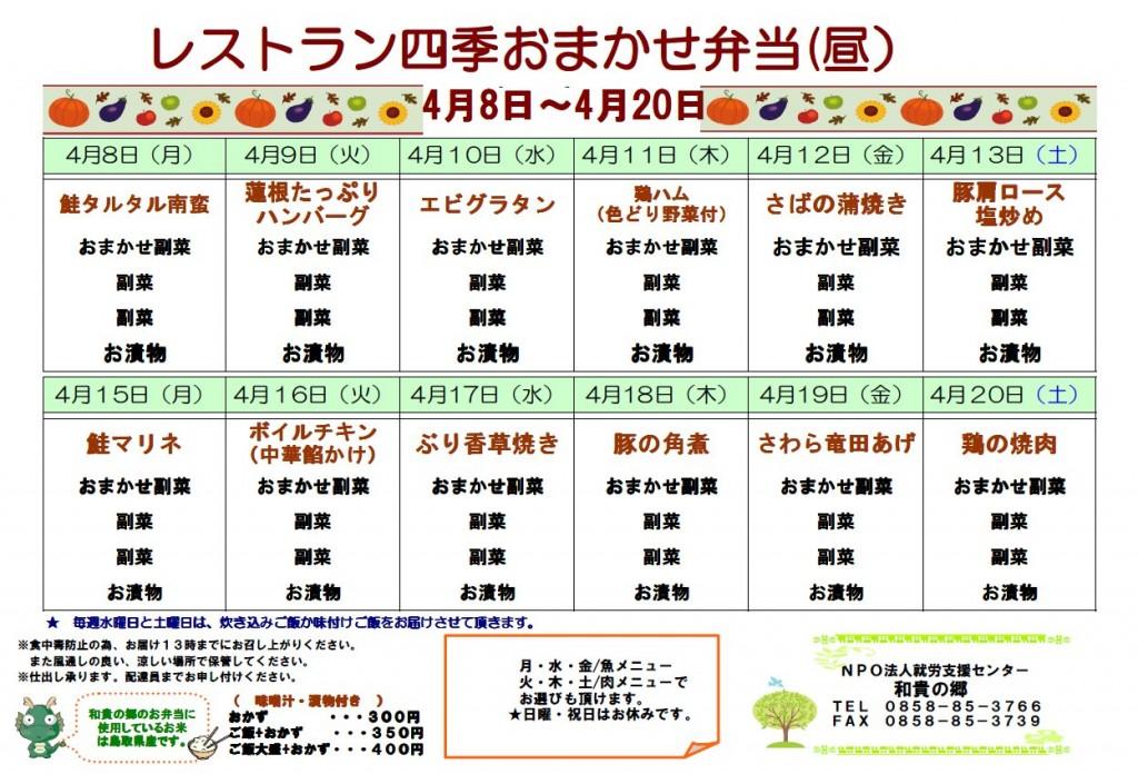 shiki130408-0420